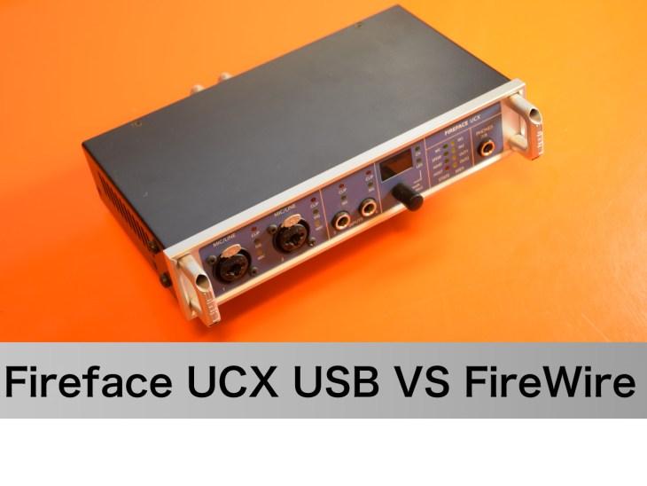 RME Fireface UCXはUSBとFireWireどっちで使った方がいいの?