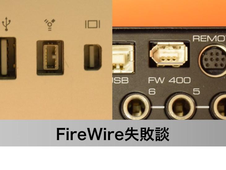 FireWire対応オーディオインターフェイスの失敗談