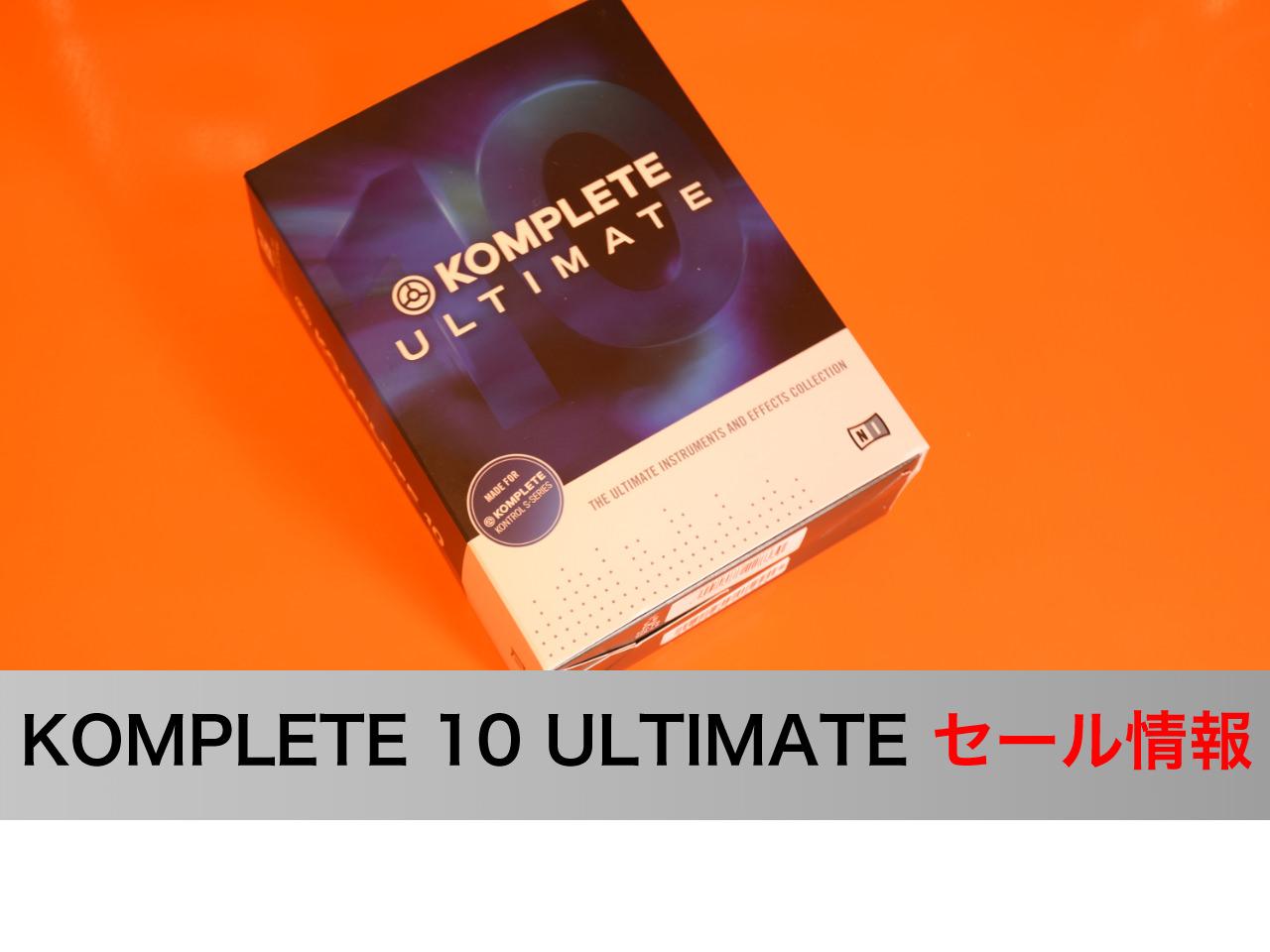 KOMPLETE 10 ULTIMATEセール