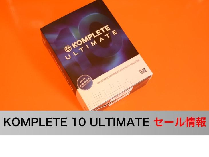 KOMPLETE 10 ULTIMATEが10万円を切った? DTMセール情報