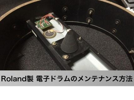 ローランド電子ドラムのメンテナンス