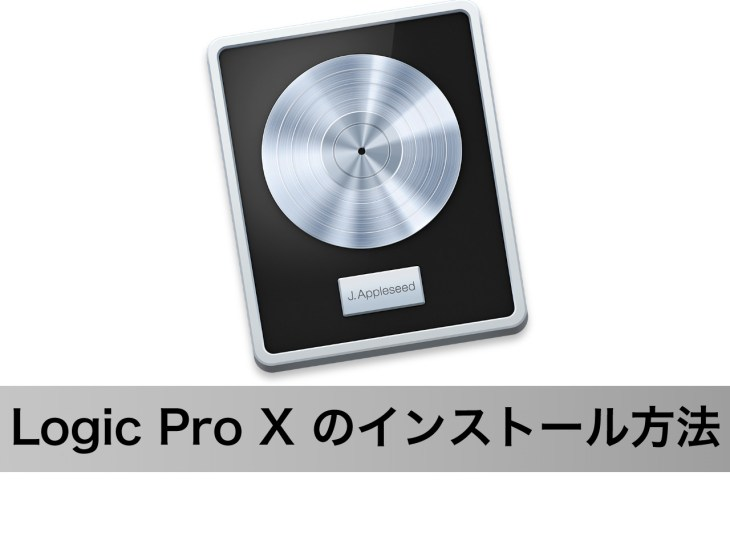 Logic Pro X をインストールしよう!