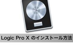 Logic Pro X インストール