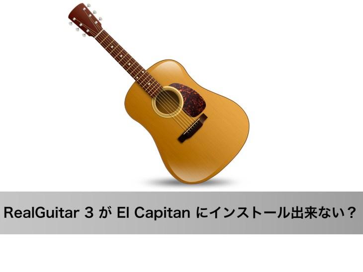 RealGuitar3がEl Capitanにインストール出来ない時の対処法