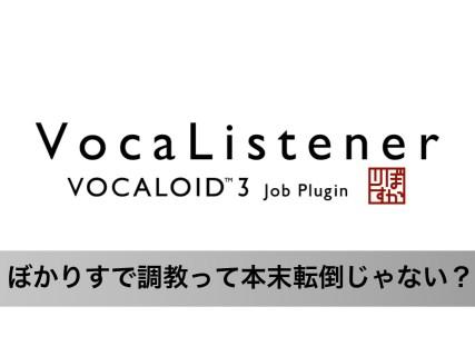 Vocalistener