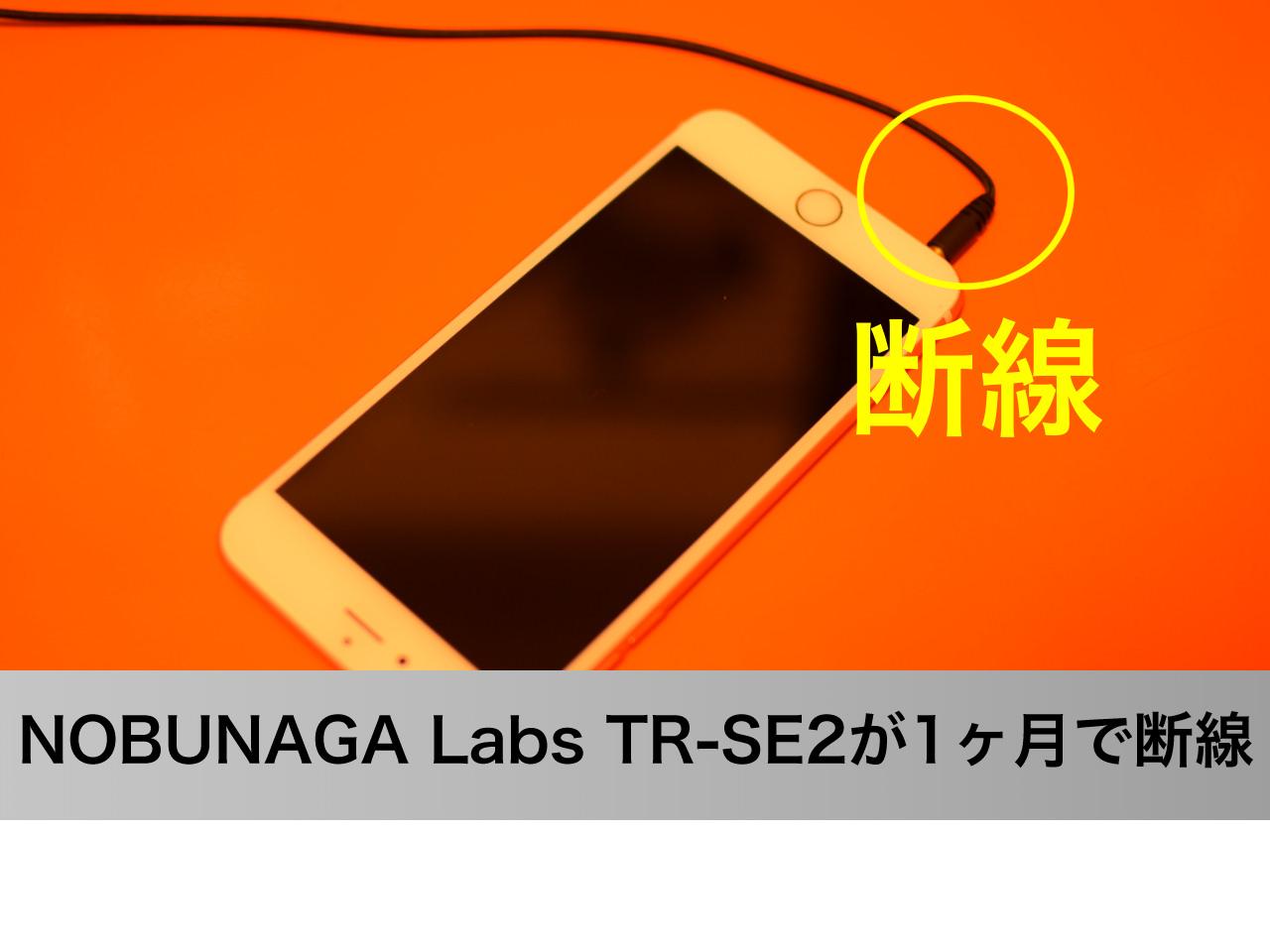 NOBUNAGA Labs TR-SE3断線