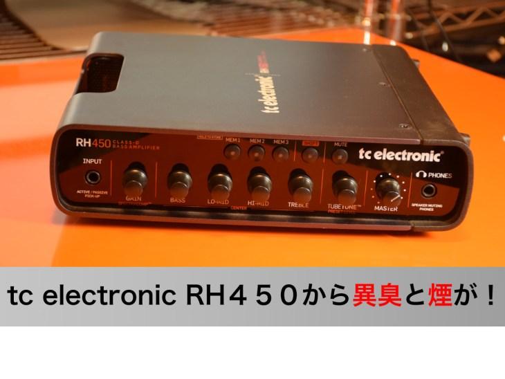tc electronic RH450から煙が出て故障しました