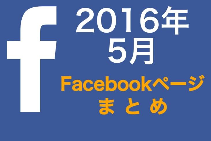 2016年05月Facebookページまとめ