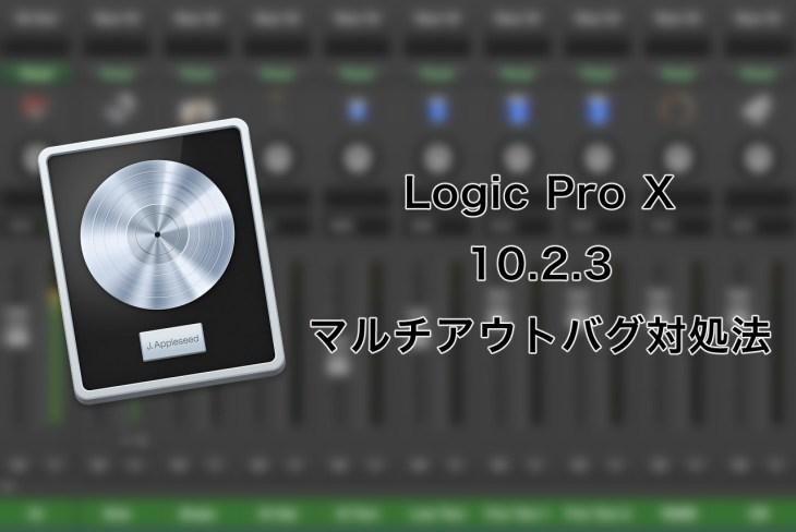 Logic Pro X 10.2.3 のマルチアウトバグの対処法