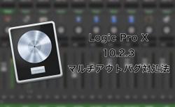Logic Pro X 10.2.3 マルチアウトバグ