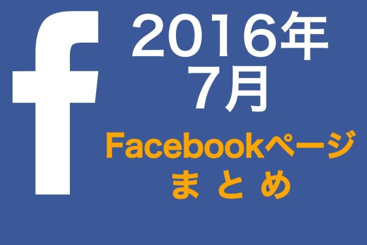 2016年07月Facebookページまとめ