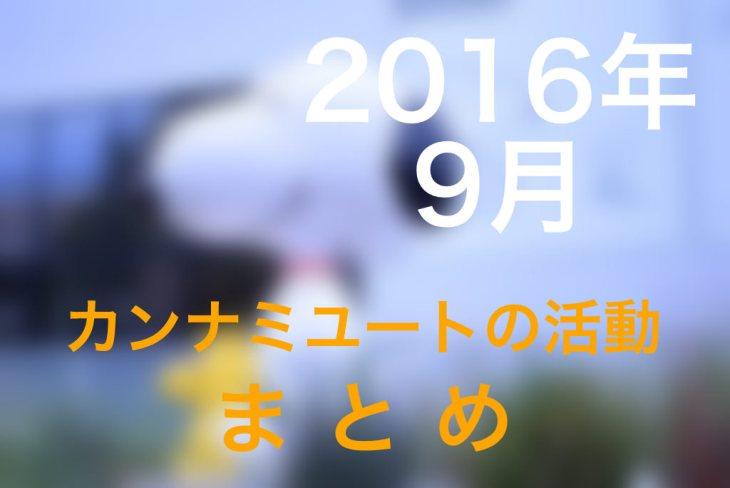 2016年09月カンナミユートの活動まとめ