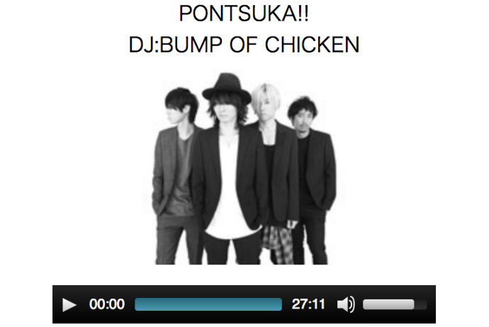 BUMP OF CHICKENのPONTSUKA!!