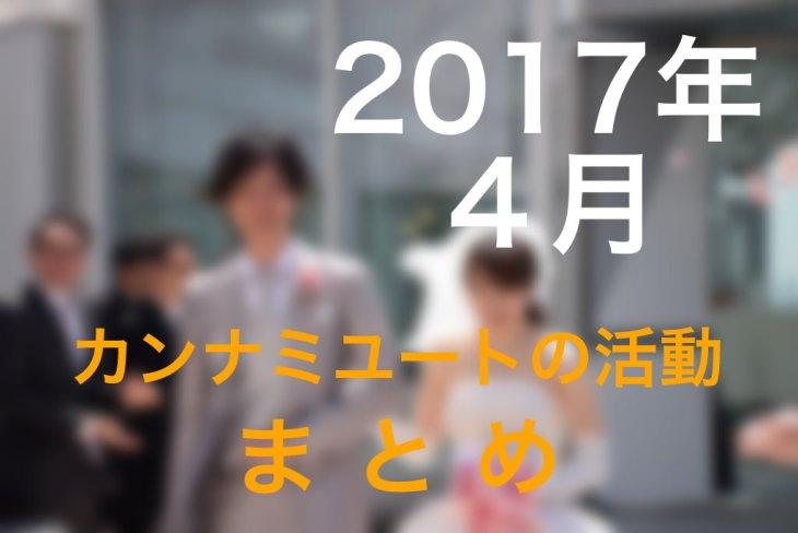 2017年04月カンナミユートの活動まとめ
