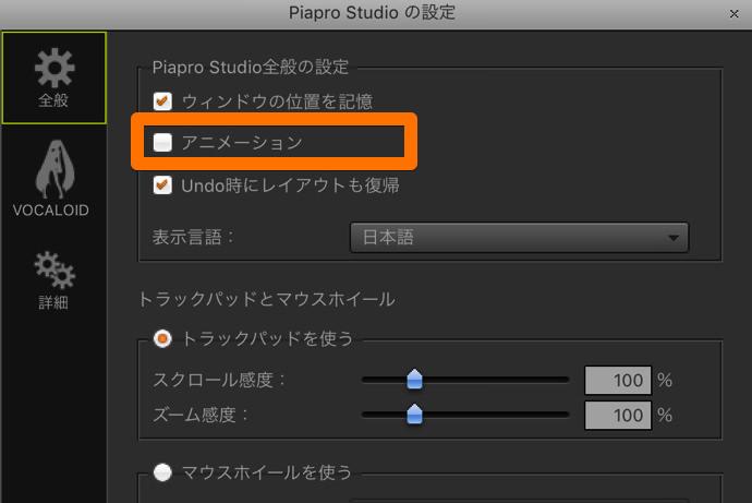 Piapro Studioが重い