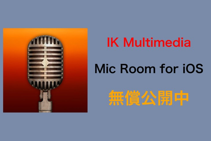 Mic Room for iOSがひっそりと無償プレゼント中