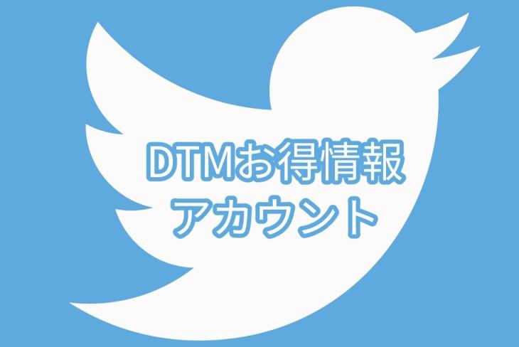 DTMお得情報をつぶやいてるTwitterアカウントをフォローしよう