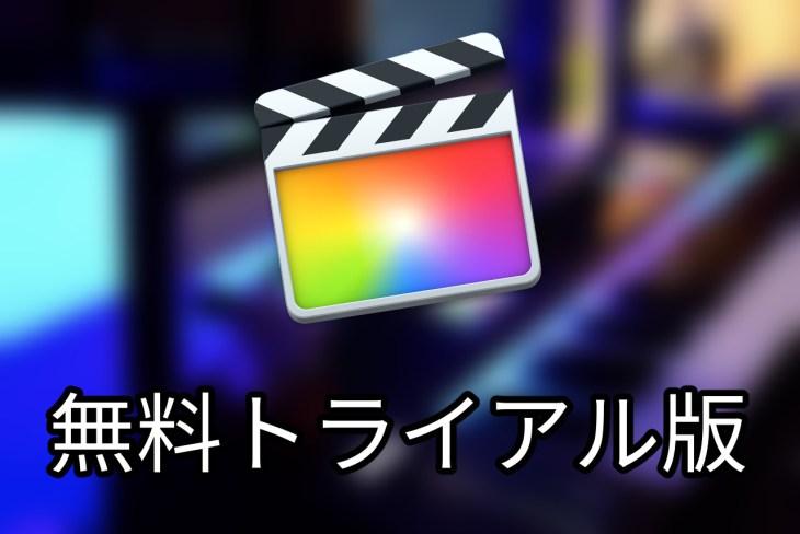 Final Cut Pro Xは買い? 無料トライアル版で動画編集をした感想