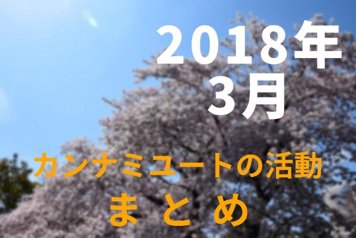 2018年03月カンナミユートの活動まとめ