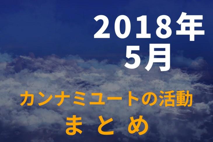 2018年05月カンナミユートの活動まとめ