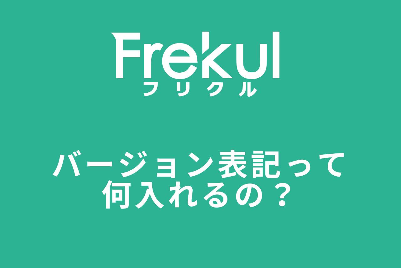 Frekul