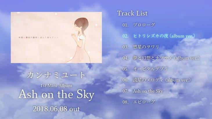 【無料配布】Ash on the Sky 02曲目「ヒトリシズカの夜 (album ver.)」【カンナミユート】