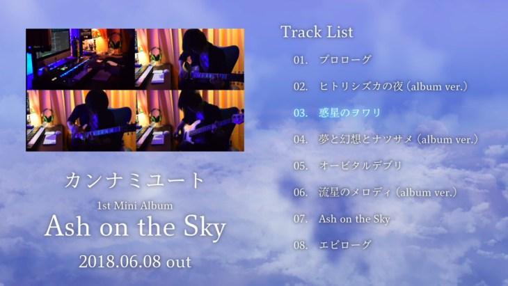 【無料配布】Ash on the Sky 03曲目「惑星のヲワリ」【カンナミユート】