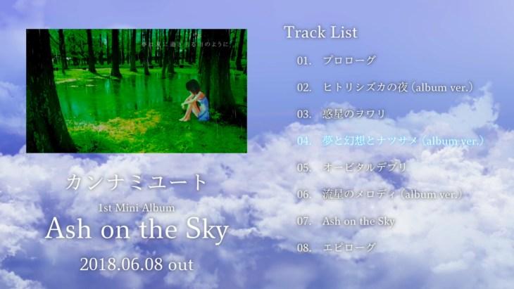 【無料配布】Ash on the Sky 04曲目「夢と幻想とナツサメ (album ver.)」【カンナミユート】