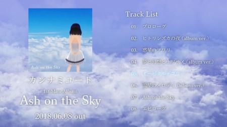 【無料配布】Ash on the Sky 05曲目「オービタルデブリ」【カンナミユート】