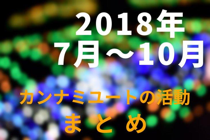2018年07月〜10月カンナミユートの活動まとめ