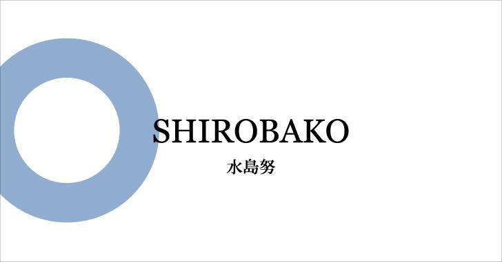 【アニメ】SHIROBAKO