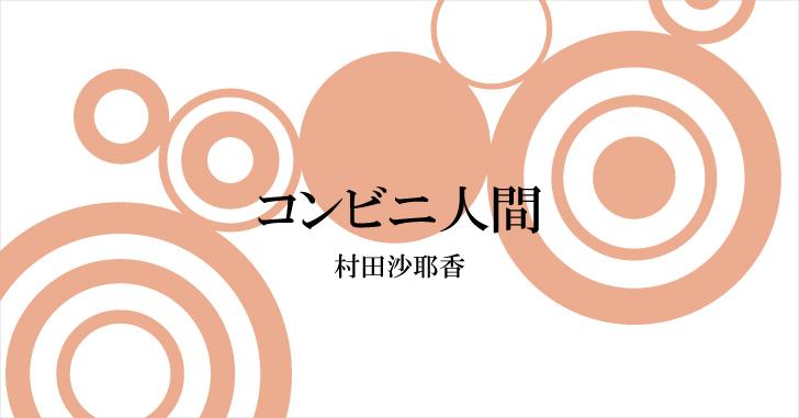 【小説】村田沙耶香『コンビニ人間』