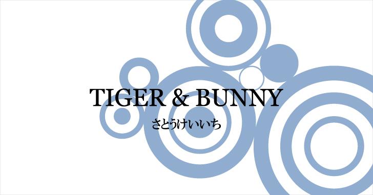 【アニメ】TIGER & BUNNY