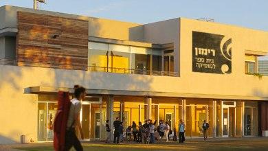 Photo of תלמידי רימון יוצאים למועדוני תל אביב