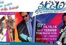 Photo of פסטיבל הג'אז החברתי ביפו חוזר