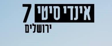 Photo of פסטיבל אינדי סיטי השביעי בירושלים