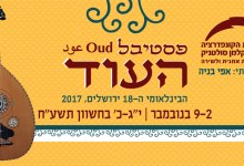Photo of פסטיבל העוּד הבינלאומי ה-18 בירושלים