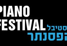 Photo of פסטיבל הפסנתר 2017 יוצא לדרך