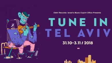 Photo of אירוע המוזיקה הבינלאומי – Tune in Tel Aviv 2018