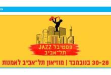 Photo of פסטיבל ג'אז תל אביב 2018