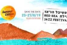 Photo of סופית: אבישי כהן יפתח את פסטיבל הג'אז באילת, יושרו ההדורים