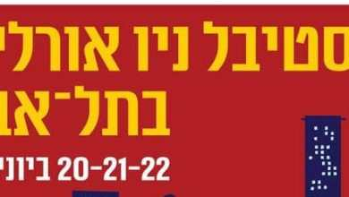 "Photo of פסטיבל הג'אז ""ניו אורלינס"" בתל אביב"