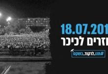 Photo of חוזרים לכיכר – הפגנה למען חופש התרבות