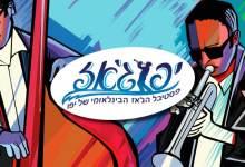 Photo of הפסטיבל הבינלאומי יפוג'אז חוגג חמש שנים