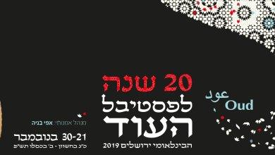 Photo of פסטיבל העוד הבינלאומי בירושלים חוגג 20 שנה
