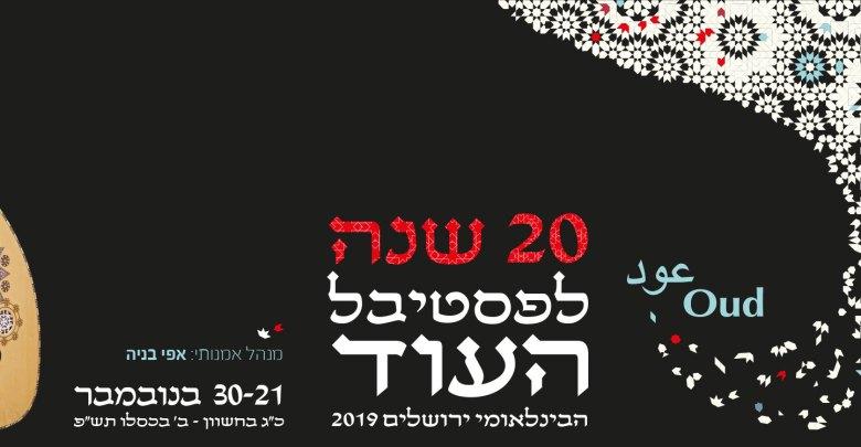 פסטיבל העוד הבינלאומי