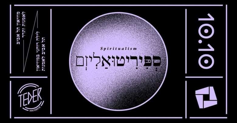 ספיריטואליזם ★ לילה רוחני במוזיאון ★ 10.10