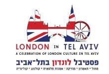 Photo of פסטיבל לונדון בתל אביב
