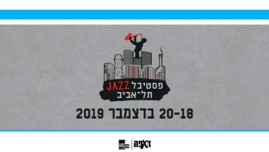 Photo of פסטיבל הג'אז של תל-אביב חוגג שלושים!
