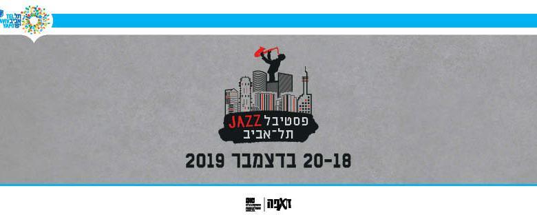 פסטיבל ג'אז תל-אביב 2019